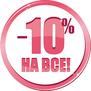 10% В ДЕНЬ РОЖДЕНИЯ